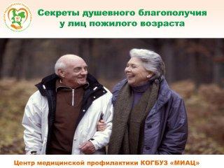 Секреты душевного благополучия у лиц пожилого возраста