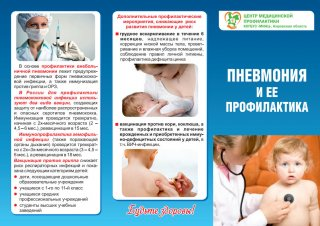 Профилактика пневмонии и ОРВИ
