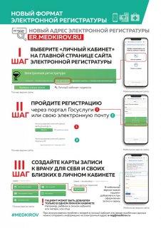 Новый формат лектронной регистратуры